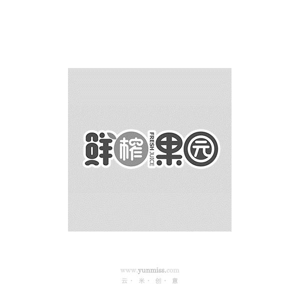 鲜榨果园logo设计