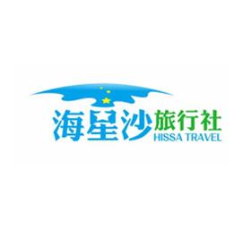 海星沙旅行社logo设计图片