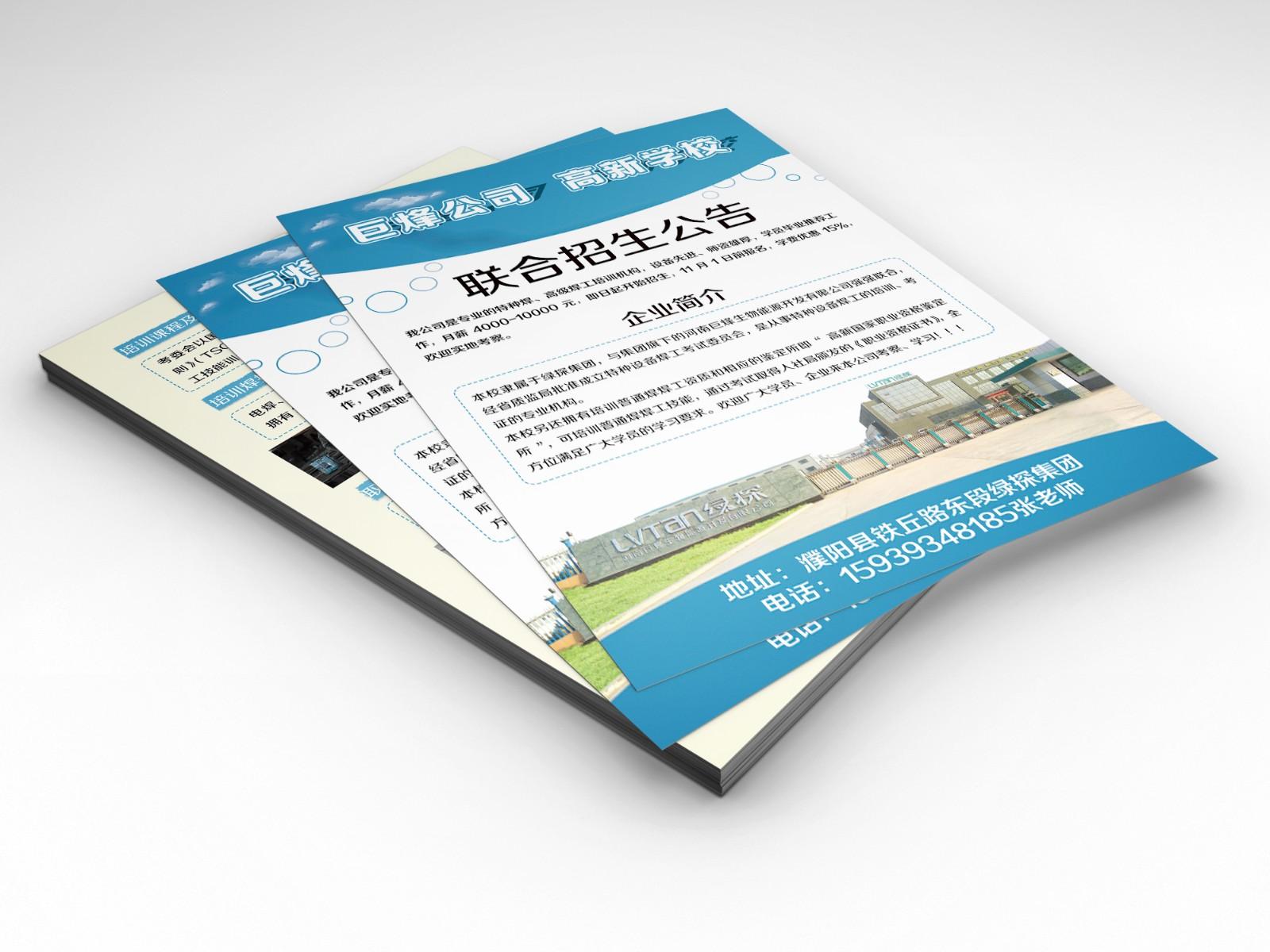生物质能源——招聘宣传单 - 海报 - 云米创意-让设计