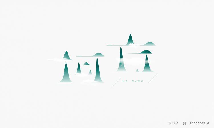 字食其乐 - 字体 - 云米创意-让设计更简单的创意素材